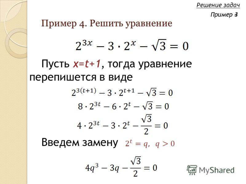 Пример 4. Решить уравнение Пусть x=t+1, тогда уравнение перепишется в виде Решение задач Пример 4 Введем замену Пример 3