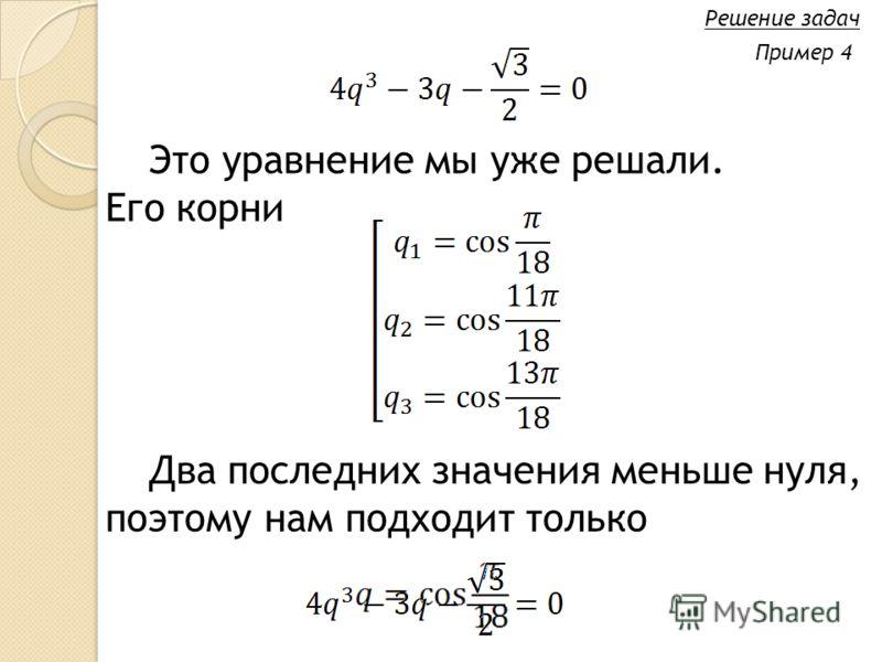 Это уравнение мы уже решали. Его корни Пример 4 Два последних значения меньше нуля, поэтому нам подходит только
