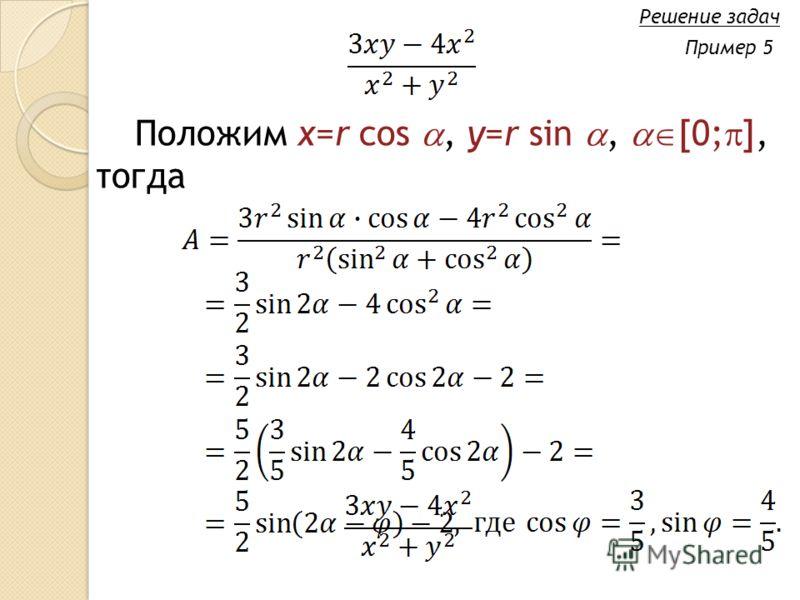 Положим x=r cos, y=r sin, [0; ], тогда Решение задач Пример 5