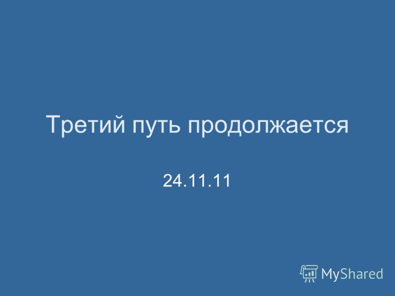 Третий путь продолжается 24.11.11