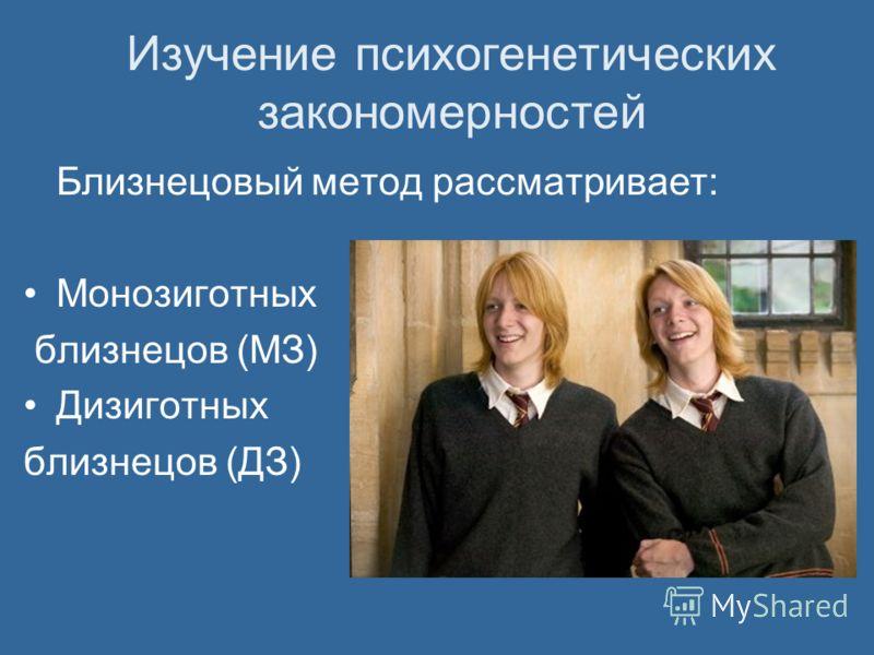 Изучение психогенетических закономерностей Близнецовый метод рассматривает: Монозиготных близнецов (МЗ) Дизиготных близнецов (ДЗ)