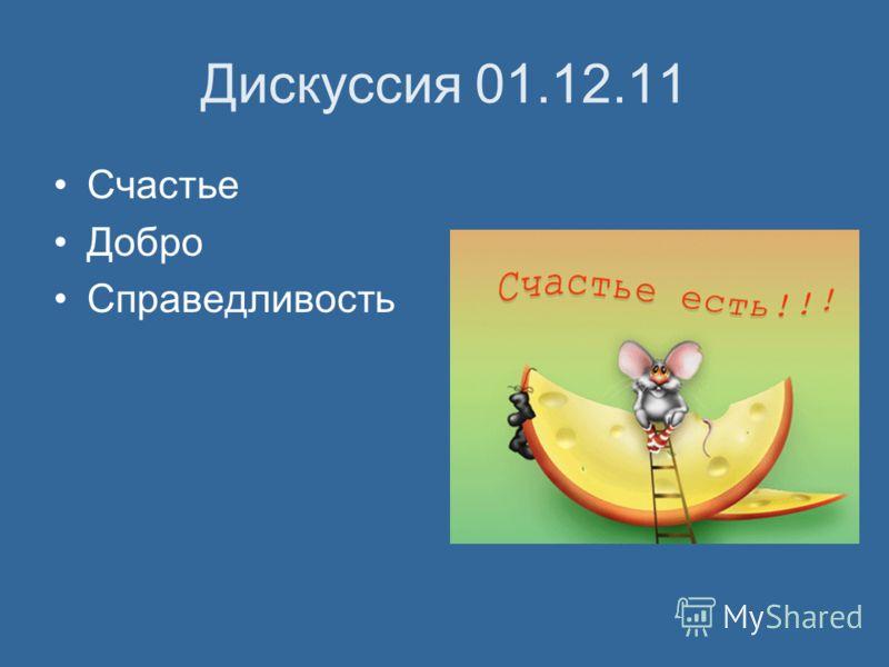 Дискуссия 01.12.11 Счастье Добро Справедливость