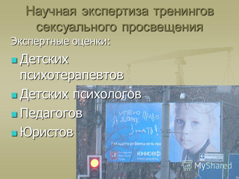 Научная экспертиза тренингов сексуального просвещения Экспертные оценки: Детских психотерапевтов Детских психотерапевтов Детских психологов Детских психологов Педагогов Педагогов Юристов Юристов