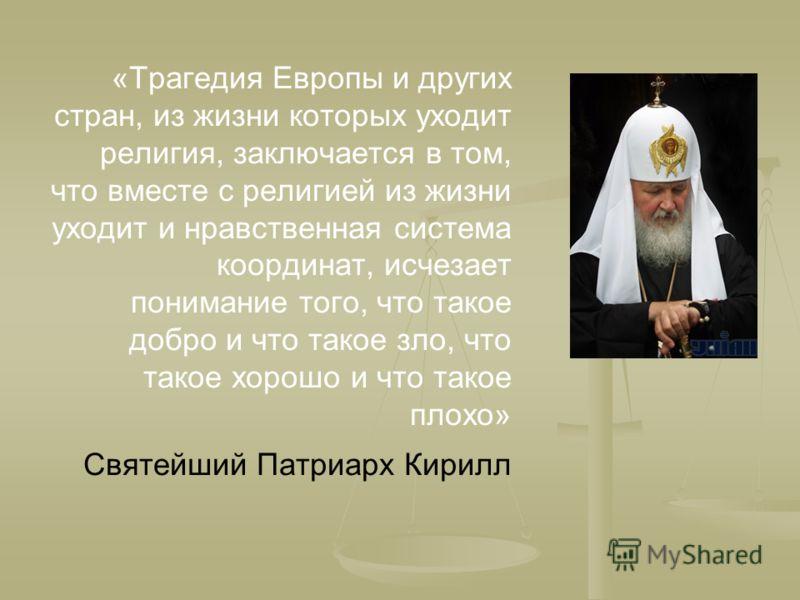 «Трагедия Европы и других стран, из жизни которых уходит религия, заключается в том, что вместе с религией из жизни уходит и нравственная система координат, исчезает понимание того, что такое добро и что такое зло, что такое хорошо и что такое плохо»