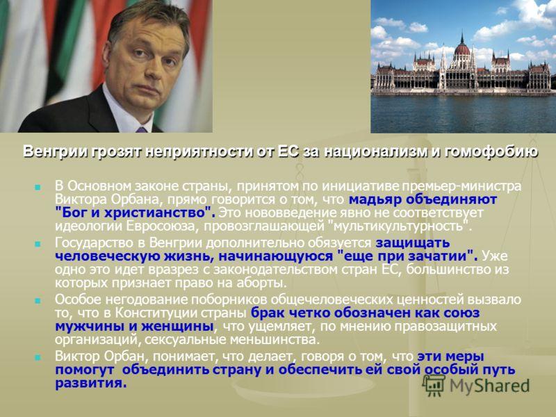 Венгрии грозят неприятности от ЕС за национализм и гомофобию В Основном законе страны, принятом по инициативе премьер-министра Виктора Орбана, прямо говорится о том, что мадьяр объединяют