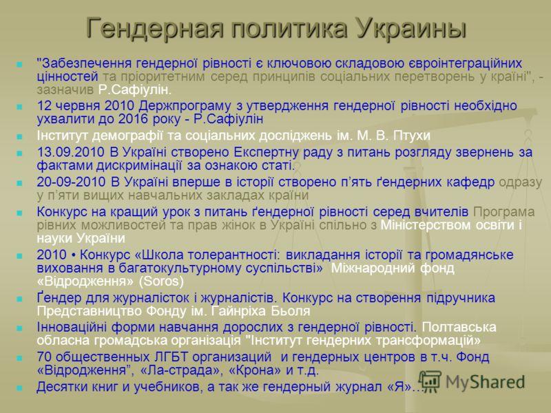 Гендерная политика Украины