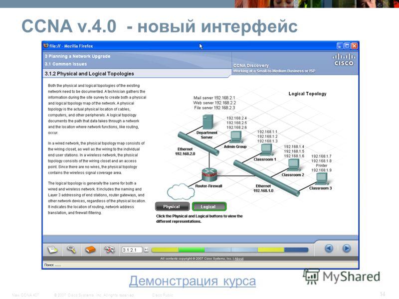 © 2007 Cisco Systems, Inc. All rights reserved.Cisco PublicNew CCNA 407 14 ССNA v.4.0 - новый интерфейс Демонстрация курса