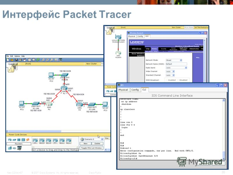 © 2007 Cisco Systems, Inc. All rights reserved.Cisco PublicNew CCNA 407 30 Интерфейс Packet Tracer