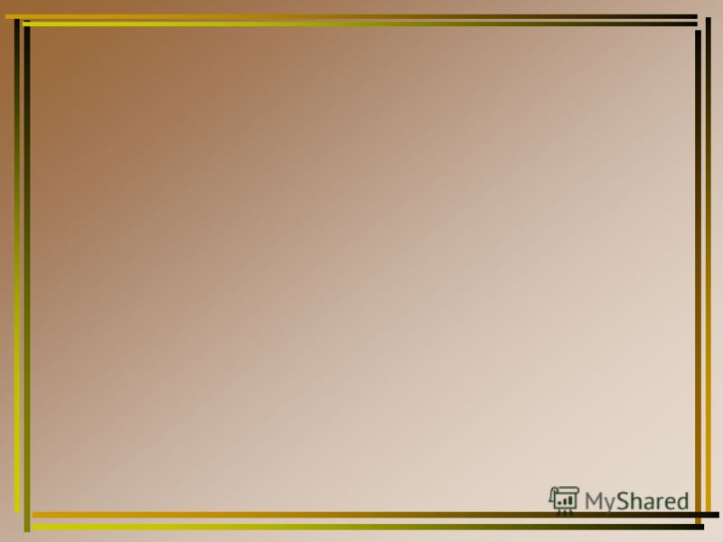 Источники информации Алексинский В.Н. «Занимательные опыты по химии» Москва, издательство «Просвещение», 1980 Научно-методический журнал «Химия в школе», издательство «Центрхимпресс», 2 выпуск, 2003 Редактор Прохоров А.М. «Советский энциклопедический