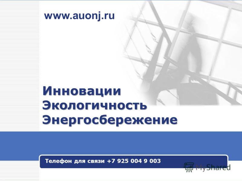 LOGO Инновации Экологичность Энергосбережение Телефон для связи +7 925 004 9 003 www.auonj.ru