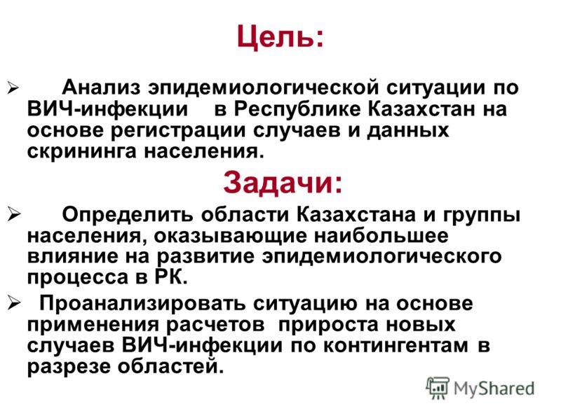 Цель: Анализ эпидемиологической ситуации по ВИЧ-инфекции в Республике Казахстан на основе регистрации случаев и данных скрининга населения. Задачи: Определить области Казахстана и группы населения, оказывающие наибольшее влияние на развитие эпидемиол
