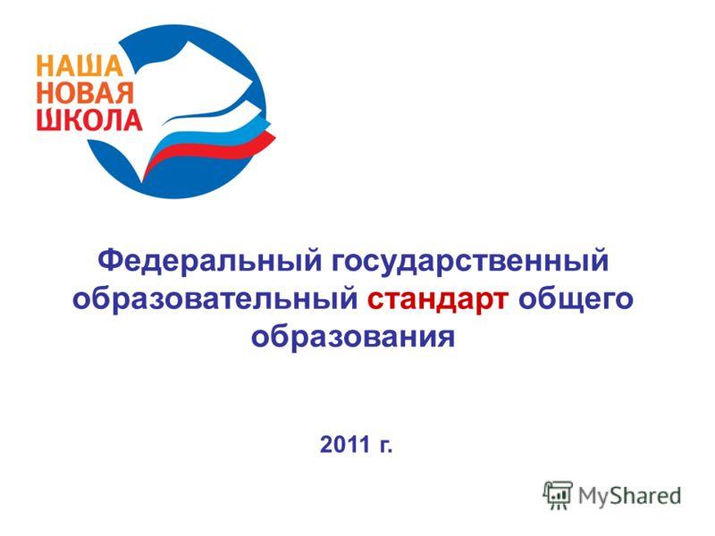 Федеральный государственный образовательный стандарт общего образования 2011 г.