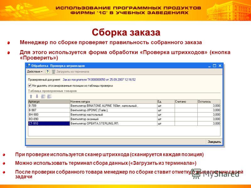 Сборка заказа Менеджер по сборке проверяет правильность собранного заказа Для этого используется форма обработки «Проверка штрихкодов» (кнопка «Проверить») При проверке используется сканер штрихкода (сканируется каждая позиция) Можно использовать тер