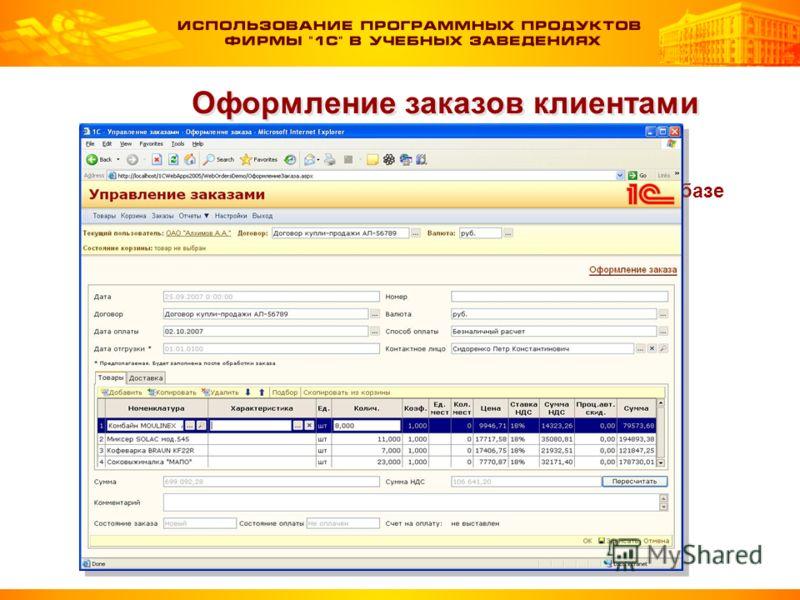 Оформление заказов клиентами Клиент оформляет заказ Заказ автоматически регистрируется в информационной базе