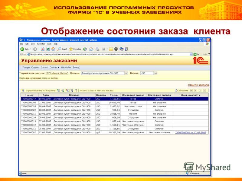 Отображение состояния заказа клиента Заказ обрабатывается менеджером в информационной базе Клиенту показывается состояние заказа