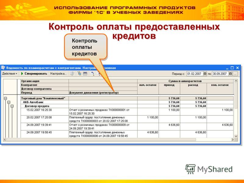 Контроль оплаты предоставленных кредитов Контроль оплаты кредитов