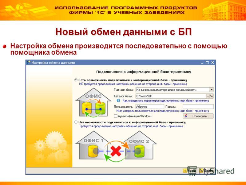 Новый обмен данными с БП Настройка обмена производится последовательно с помощью помощника обмена