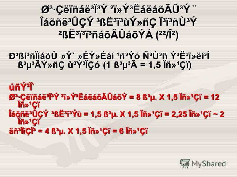 س·Çëïñáë³Ï³Ý ²ï»Ý³ËáëáõÃÛ³Ý ¨ Îáõñë³ÛÇÝ ³ß˳ï³ùÝ»ñÇ Ï³ï³ñÙ³Ý ²ß˳ï³ï³ñáõÃÛáõÝÁ (²²/β) гßí³ñÏíáõÙ »Ý` »ÉÝ»Éáí ¹ñ³Ýó ѳٳñ ݳ˳ï»ëí³Í ß³µ³ÃÝ»ñÇ ù³Ý³ÏÇó (1 ß³µ³Ã = 1,5 Ïñ»¹Çï) úñݳÏ` س·Çëïñáë³Ï³Ý ³ï»Ý³ËáëáõÃÛáõÝ = 8 ß³µ. X 1,5 Ïñ»¹Çï = 12 Ïñ»¹Çï Îáõ