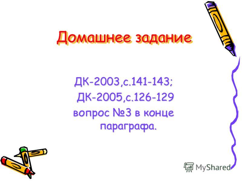 Домашнее задание ДК-2003,с.141-143; ДК-2005,с.126-129 ДК-2005,с.126-129 вопрос 3 в конце параграфа.