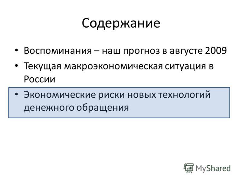 Содержание Воспоминания – наш прогноз в августе 2009 Текущая макроэкономическая ситуация в России Экономические риски новых технологий денежного обращения