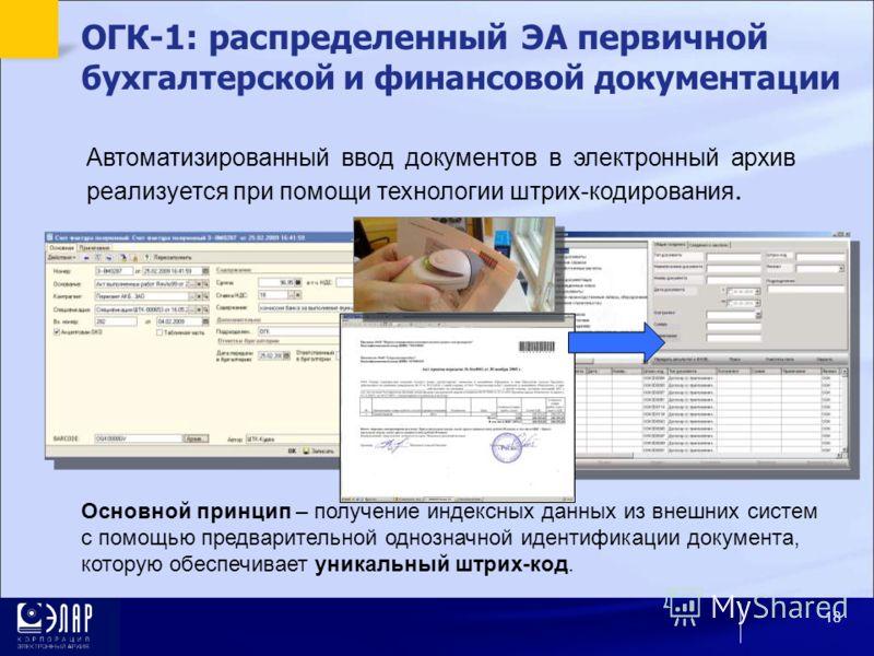 Автоматизированный ввод документов в электронный архив реализуется при помощи технологии штрих-кодирования. Основной принцип – получение индексных данных из внешних систем с помощью предварительной однозначной идентификации документа, которую обеспеч