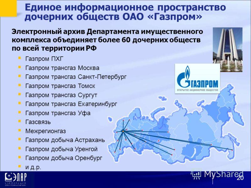 Единое информационное пространство дочерних обществ ОАО «Газпром» Электронный архив Департамента имущественного комплекса объединяет более 60 дочерних обществ по всей территории РФ Газпром ПХГ Газпром трансгаз Москва Газпром трансгаз Санкт-Петербург