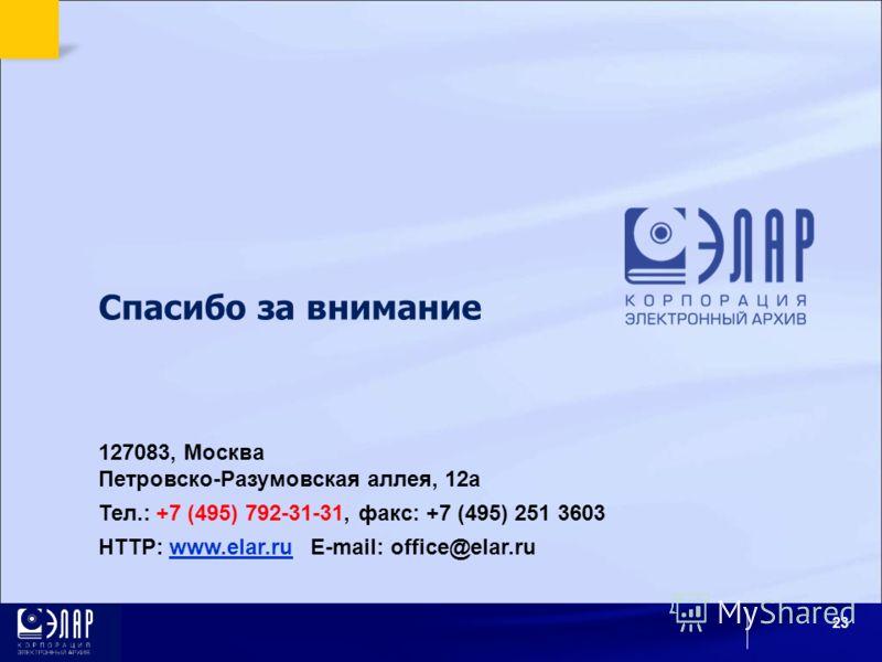 127083, Москва Петровско-Разумовская аллея, 12а Тел.: +7 (495) 792-31-31, факс: +7 (495) 251 3603 HTTP: www.elar.ru E-mail: office@elar.ruwww.elar.ru Спасибо за внимание 23