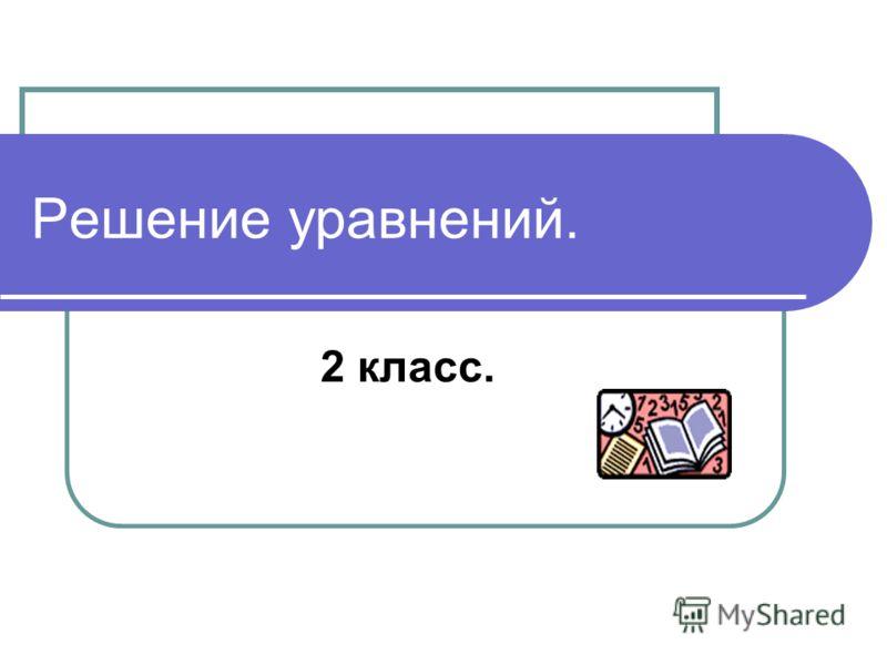1 дм= см: