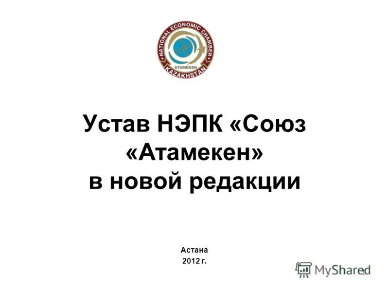 1 Устав НЭПК «Союз «Атамекен» в новой редакции Астана 2012 г.