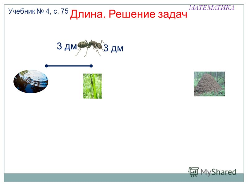 МАТЕМАТИКА Учебник 4, с. 75 3 дм Длина. Решение задач