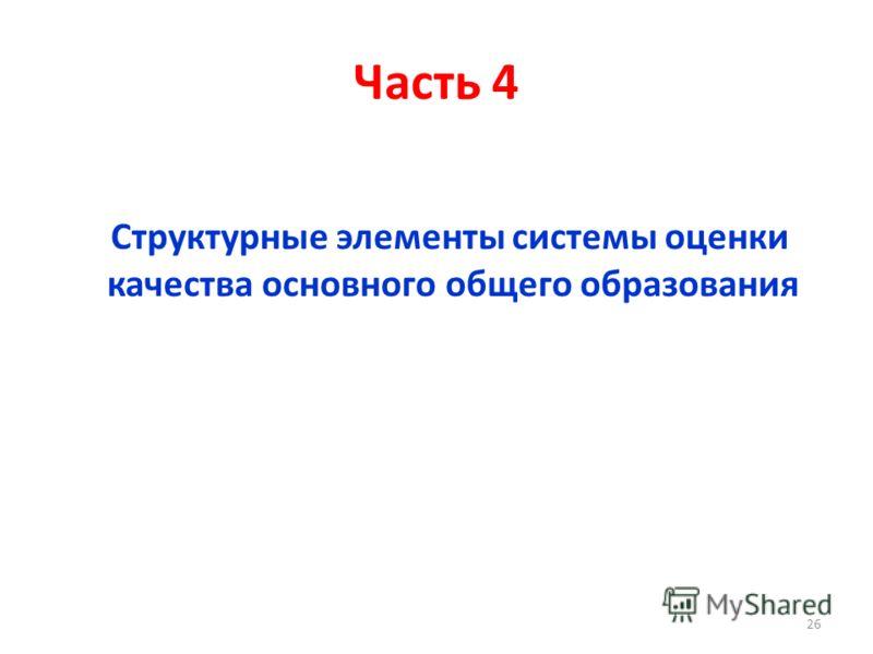 Часть 4 Структурные элементы системы оценки качества основного общего образования 26