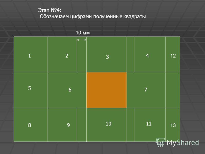 Этап 4: Обозначаем цифрами полученные квадраты 12 3 4 5 67 89 1011 12 13 10 мм
