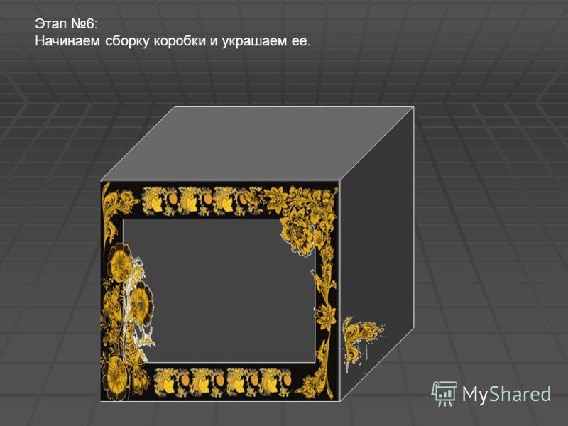 Этап 6: Начинаем сборку коробки и украшаем ее.