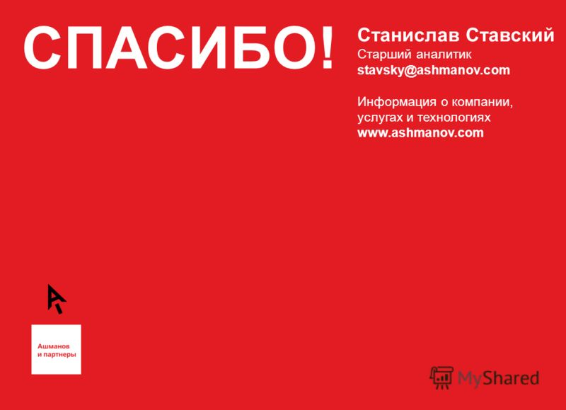 СПАСИБО! Станислав Ставский Старший аналитик stavsky@ashmanov.com Информация о компании, услугах и технологиях www.ashmanov.com
