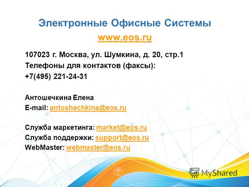Электронные Офисные Системы www.eos.ru 107023 г. Москва, ул. Шумкина, д. 20, стр.1 Телефоны для контактов (факсы): +7(495) 221-24-31 Антошечкина Елена E-mail: antoshechkina@eos.ruantoshechkina@eos.ru Служба маркетинга: market@eos.rumarket@eos.ru Служ