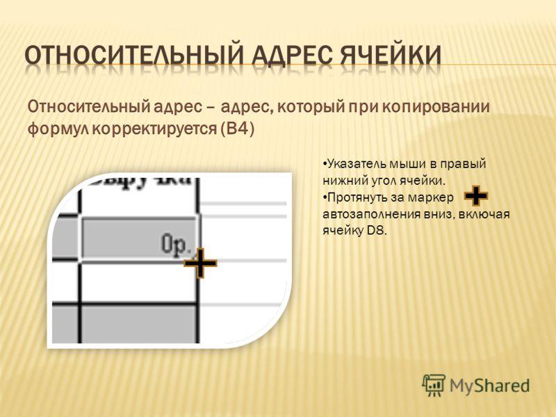 Указатель мыши в правый нижний угол ячейки. Протянуть за маркер автозаполнения вниз, включая ячейку D8.