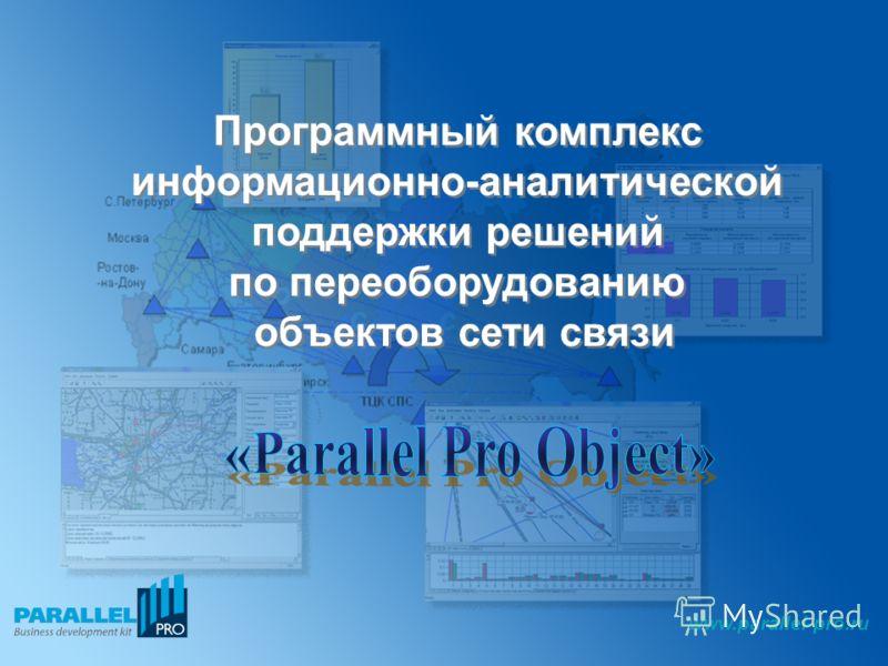 www.parallel-pro.ru