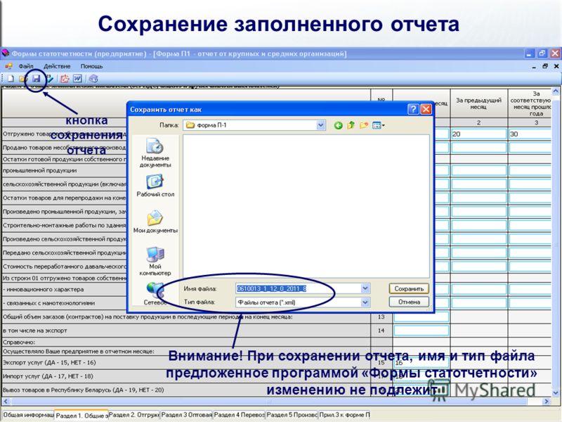 Сохранение заполненного отчета кнопка сохранения отчета Внимание! При сохранении отчета, имя и тип файла предложенное программой «Формы статотчетности» изменению не подлежит