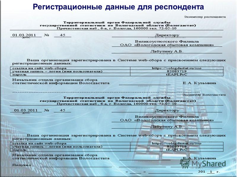 Регистрационные данные для респондента