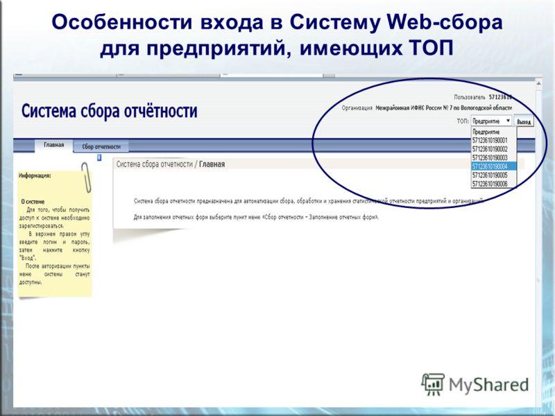Особенности входа в Систему Web-сбора для предприятий, имеющих ТОП