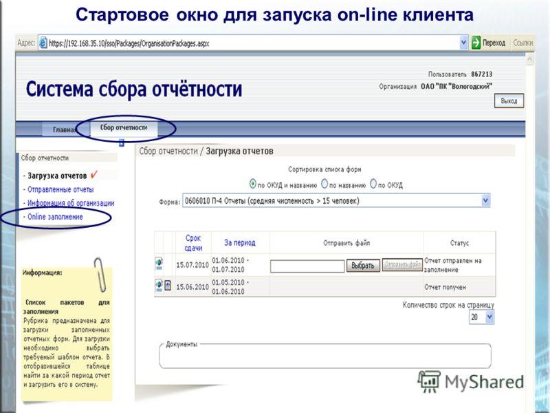 Стартовое окно для запуска on-line клиента