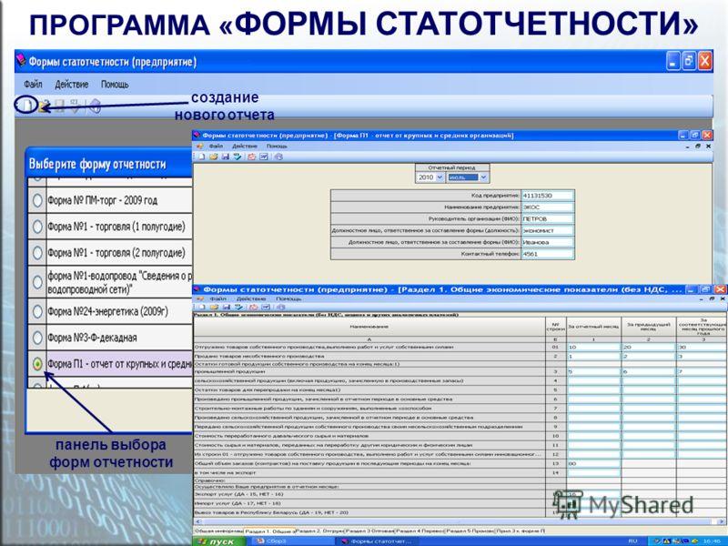 ПРОГРАММА « ФОРМЫ СТАТОТЧЕТНОСТИ» создание нового отчета панель выбора форм отчетности