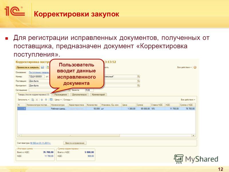 12 Корректировки закупок Для регистрации исправленных документов, полученных от поставщика, предназначен документ «Корректировка поступления». Пользователь вводит данные исправленного документа
