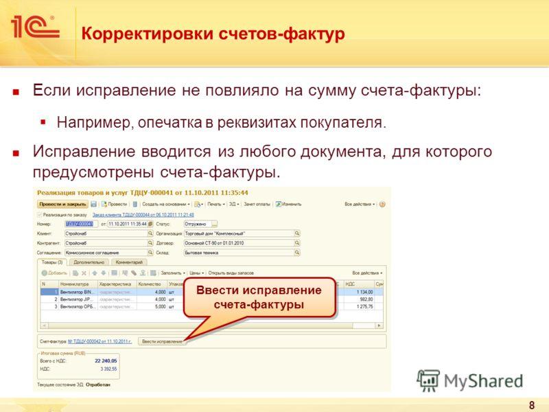 8 Корректировки счетов-фактур Если исправление не повлияло на сумму счета-фактуры: Например, опечатка в реквизитах покупателя. Исправление вводится из любого документа, для которого предусмотрены счета-фактуры. Ввести исправление счета-фактуры Ввести