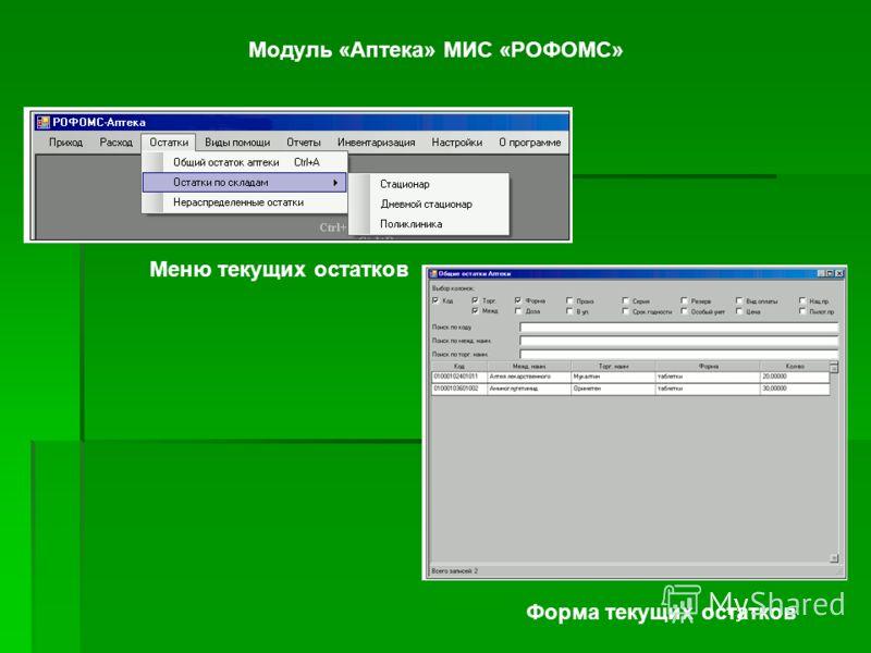 Модуль «Аптека» МИС «РОФОМС» Меню текущих остатков Форма текущих остатков