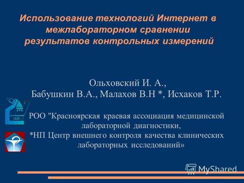 Ольховский И. А., Бабушкин В.А., Малахов В.Н *, Исхаков Т.Р. РОО