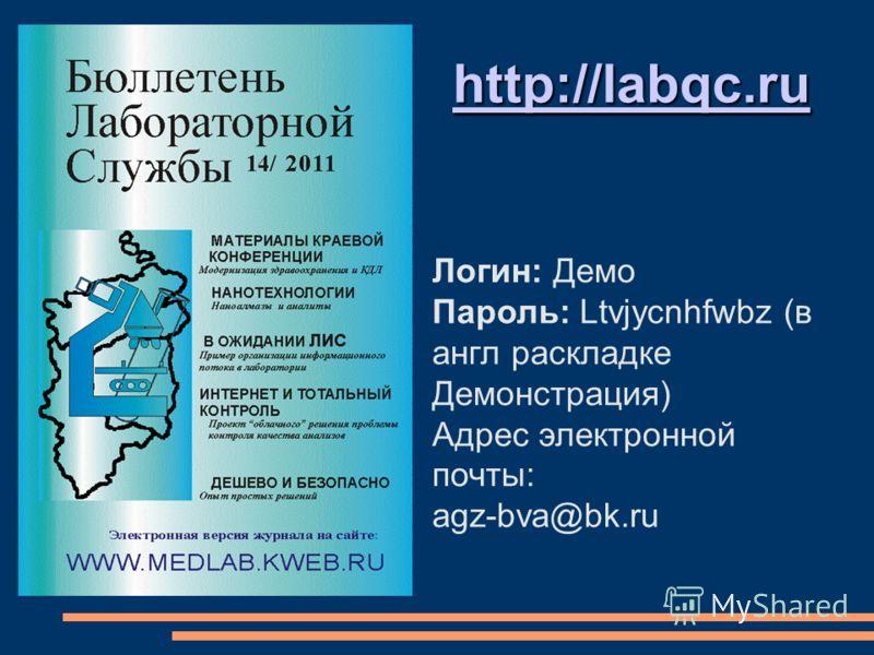 Логин: Демо Пароль: Ltvjycnhfwbz (в англ раскладке Демонстрация) Адрес электронной почты: agz-bva@bk.ru http://labqc.ru