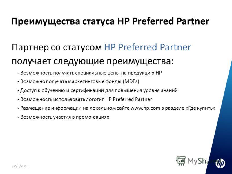 3 Преимущества статуса HP Preferred Partner Партнер со статусом HP Preferred Partner получает следующие преимущества: Возможность получать специальные цены на продукцию HP Возможно получать маркетинговые фонды (MDFs) Доступ к обучению и сертификации