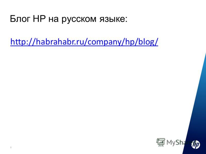9 Блог НР на русском языке: http://habrahabr.ru/company/hp/blog/
