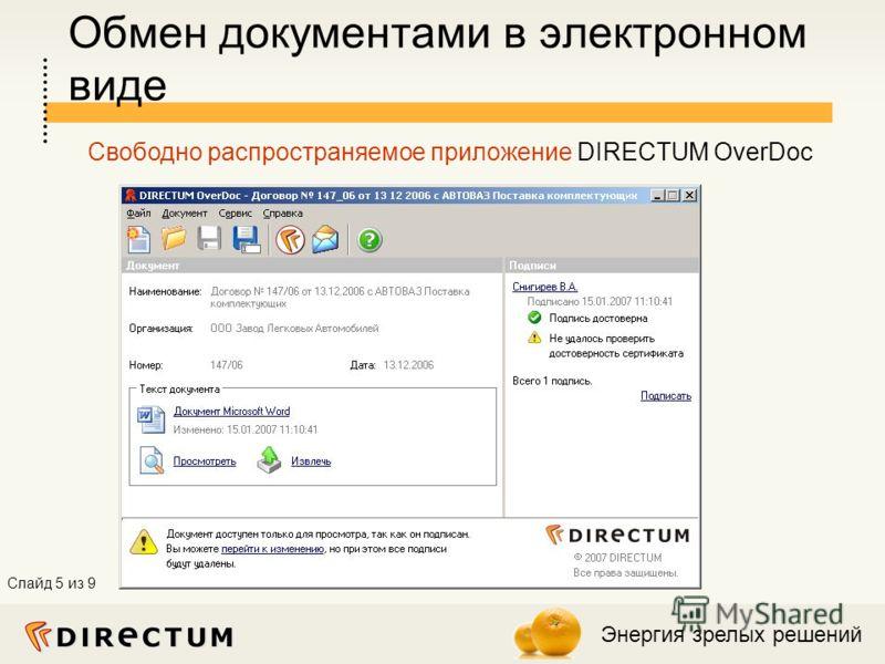 Энергия зрелых решений Слайд 5 из 9 Обмен документами в электронном виде Свободно распространяемое приложение DIRECTUM OverDoc